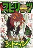 月刊!スピリッツ 2011年 1/1号 [雑誌]