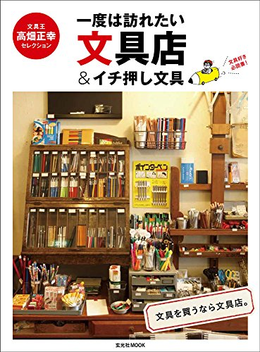 一度は訪れたい文具店&イチ押し文具 (玄光社MOOK)の詳細を見る
