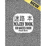 迷路 本 MAZES BOOK: 大人のための迷路の本100大人から10代のための迷路普通から極端な100難易度の高い難易度の高いパズル焦点と知性を向上させるための難しい迷路