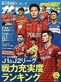 サッカーダイジェスト 2019年 2/14 号 [雑誌]