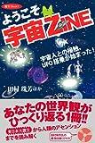 ようこそ宇宙ZINE (随刊Book 1)