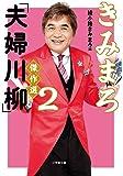 きみまろ「夫婦川柳」傑作選 (2) (小学館文庫)