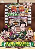 東野・岡村の旅猿2 プライベートでごめんなさい… 山梨・甲州で海外ドラマ観まくりの旅 プレミアム完全版 [DVD]