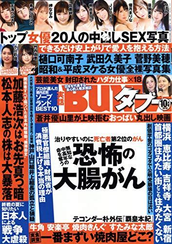 実話BUNKAタブー 2019年10月号