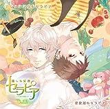 ドラマCD「いきなり同棲シリーズ 癒しの妖精セラピア」Vol.2