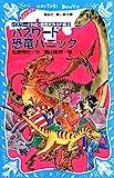 パスワード 恐竜パニック -パスワード外伝・奇想天外SF編2- (講談社青い鳥文庫)