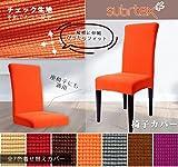 Subrtex 椅子カバー チェック生地 ストレッチ素材 フィット式 (4枚, オレンジ色)
