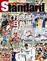 スタンダード岩手 2016年11-12月号 Vol.45