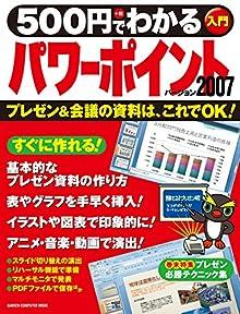 500円でわかるパワーポイント2007 コンピュータムック