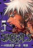 JACKALS ~ジャッカル~ 5巻 (デジタル版ヤングガンガンコミックス)