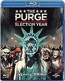 パージ:大統領令[Blu-ray/ブルーレイ]
