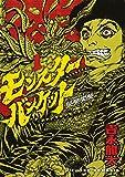 モンスターバンケット / 吉永龍太 のシリーズ情報を見る