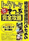 トクトクきっぷ完全攻略 (イカロス・ムック)
