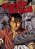 ファミリーレンタル(3) (ヤングキングコミックス)