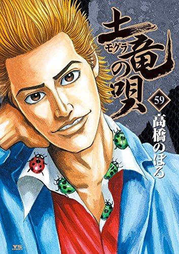 土竜(モグラ)の唄 59 (ヤングサンデーコミックス)
