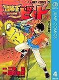 冒険王ビィト 4 (ジャンプコミックスDIGITAL)