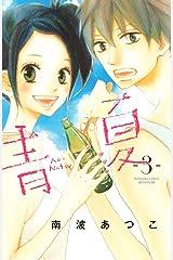 青夏 Ao-Natsu(3) (別冊フレンドコミックス) Kindle版