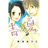 青夏 Ao-Natsu(3) (別冊フレンドコミックス)
