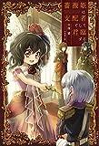 薔薇姫は支配者として君臨する (ぽにきゃんBOOKS)