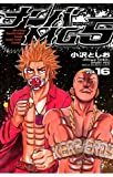 ナンバMG5(16) (少年チャンピオン・コミックス)