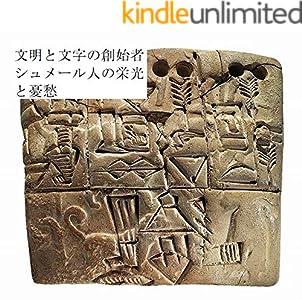 文明と文字の創始者 シュメール人の栄光と憂愁