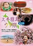 久本雅美のウラ旅【青森編】[DVD]