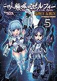 この人類域のゼルフィー (5) (ヤングキングコミックス)