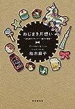 ねじまき片想い (~おもちゃプランナー・宝子の冒険~)