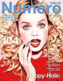 Numero TOKYO(ヌメロトウキョウ) 2017 年 03月号 [雑誌] (デジタル雑誌)