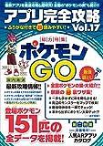 アプリ完全攻略 Vol.17(ポケモンGO)