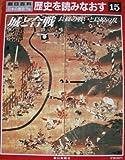 歴史を読みなおす 15 城と合戦 長篠の戦いと島原の乱