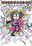 むかしむかしのきょうのぼく 1 〜週刊はじめての初音ミク〜 (愛蔵版コミックス)