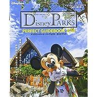 Disney PARKS PERFECT GUIDEBOOK 2018 (DISNEY FAN MOOK)