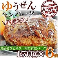 大阪の味ゆうぜん こだわり無添加 牛100% ゆうぜんハンバーグ 真空パック 6個 (真空2個入×3)