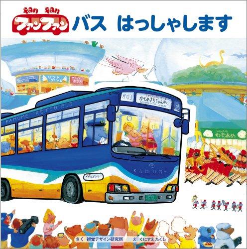 ファンファン バス はっしゃします (視覚デザインののりものえほん)の詳細を見る
