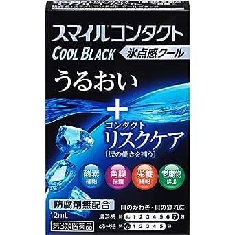 【第3類医薬品】スマイルコンタクト クールブラック 12mL