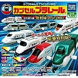 カプセルプラレール 特別番外編 新幹線スペシャル 全16種セット ガチャガチャ