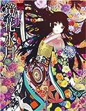 地獄少女イラストレーションズ 鏡花水月 / ポストメディア編集部 のシリーズ情報を見る