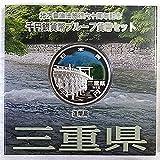地方自治法施行60周年記念貨 三重県 1000円 カラー銀貨プルーフ