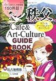 秩父カフェ&アートカルチャーガイドブック