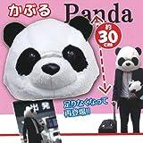 【 インスタ映え 】ふわふわ パンダ ぬいぐるみ マスク