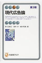 現代広告論 第3版 (有斐閣アルマ) 単行本(ソフトカバー)