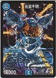 デュエルマスターズ 完全不明(スーパーレア)/第3章 禁断のドキンダムX(DMR19)/シングルカード