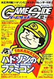 GAME SIDE (ゲームサイド) 2008年 02月号 [雑誌]