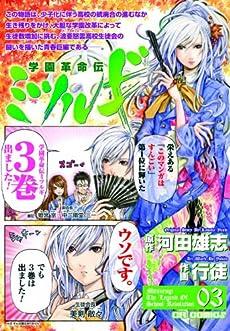 学園革命伝ミツルギ (03) (CR comics)