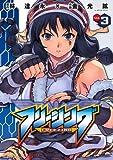 フリージング3 (ヴァルキリーコミックス)