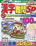 漢字難問SP(12) 2018年 01 月号 [雑誌]: 漢字簡単太郎 増刊