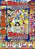 万まいちゃん ジャンヌダルク5 (<DVD>)