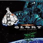 メタルスレイダーグローリーオリジナルサウンドトラック(初回限定版 2枚組)