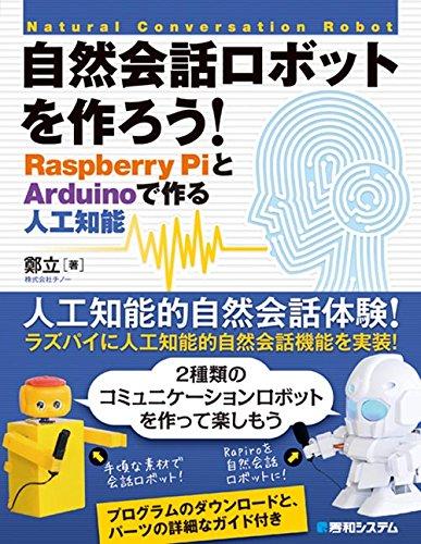 自然会話ロボットを作ろう! RaspberryPiとArduinoで作る人工知能の詳細を見る